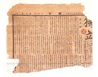 임시정부, 상해판(版) 독립신문 창간